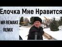 Mr Remake - Елочка Мне Нравится