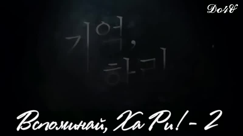 [Перевод Do4U] Remember_HaRi_2_trailer_ep06_1