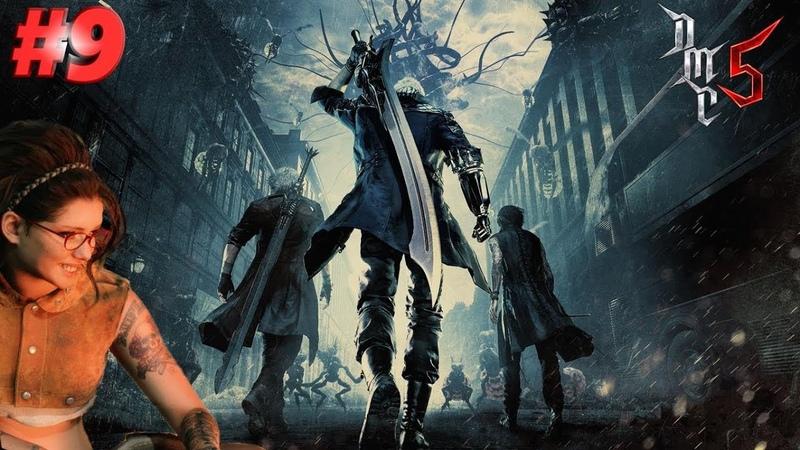 Devil May Cry 5. М09 Генезис СМ06   Адский Охотник; прохождение без комментариев.