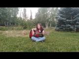Бумбокс - Вахтерам (cover by Alya)