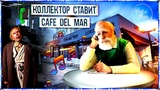 Коллектор ставит cafe del mar Евпата Кнур - дедушка пранкер пранк коллекторы свежие