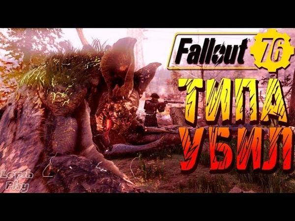 События Fallout 76: Горячий Гриль (повар из Хемлок Хоулс) и Среда со Множеством Целей