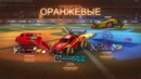 =CK= Rocket League #gameplay #обзор