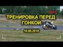 ПРИГЛАШЕНИЕ НА ГОНКУ STK 600 и STK 1000 (23.06.2018)