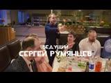 Ведущий Сергей Румянцев! Свадьба у Андрея и Анастасии 1.03.2019!