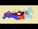 Кантриболз альтернативная история россии