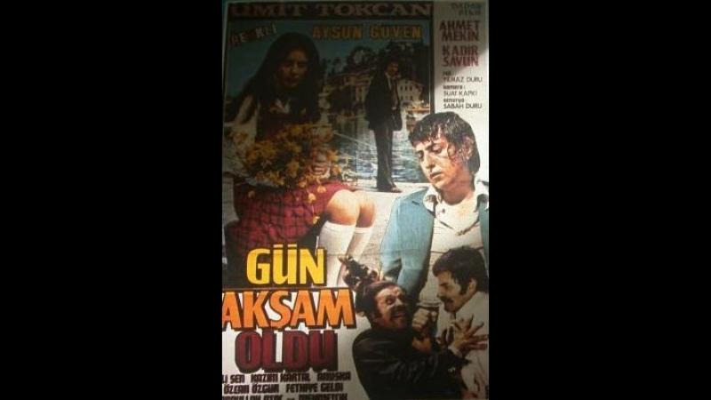 Gün Akşam Oldu (1974) - Türk Filmi (Ümit Tokcan _ Aysun Güven _ Ahmet Mekin)