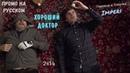 Хороший Доктор 2 сезон 14 серия / The Good Doctor 2x14 / Русское промо