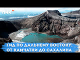 Гид по Дальнему Востоку от Сахалина до Камчатки