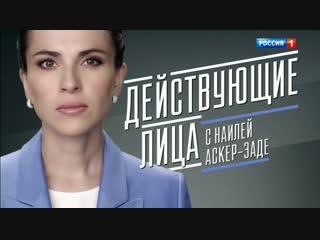 Действующие лица с Наилей Аскер-заде. Алексей Кудрин / 25.11.2018