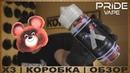 X3 by PRIDE VAPE | КОРОБКА | ОБЗОР