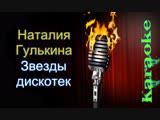 Наталия Гулькина - Звезды дискотек ( караоке )