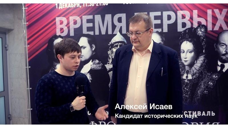 Алексей Исаев об Александре Солженицыне