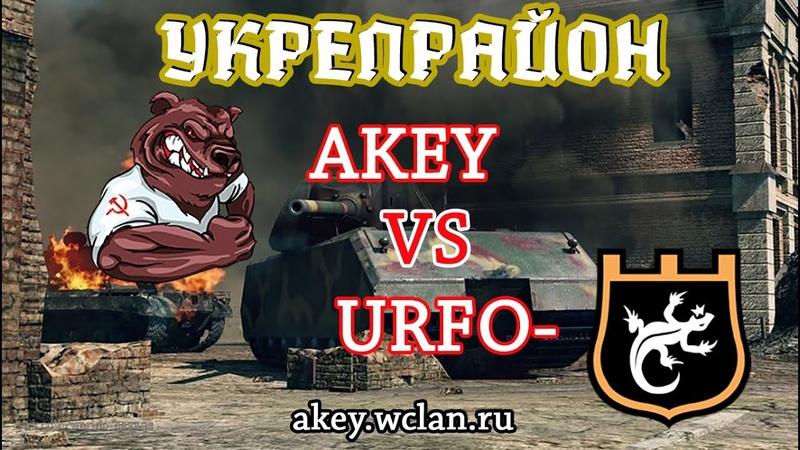 Абсолютный дивизион №6: карта Топь. AKEY vs URFO- (Ural Tritons-Уральские Тритоны)