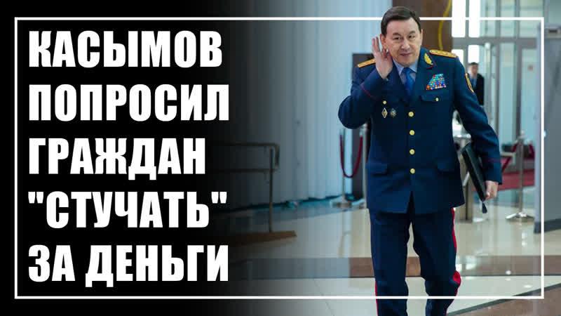 Касымов предложил платить деньги за доносы