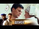 Шпион. 4 серия (2012). Приключения, экранизация @ Русские сериалы