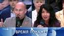 Люди Донбасса Время покажет Выпуск от 21 06 2018