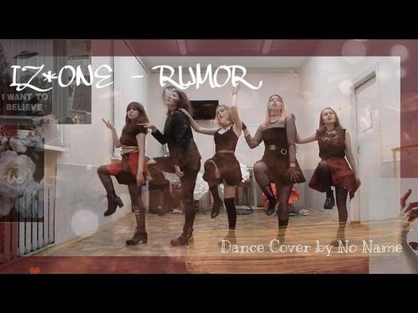 IZ*ONE - RUMOR DANCE COVER by NO NAME