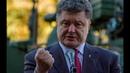 СРОЧНО! Порошенко ЗАСТАВЛЯЕТ выбирать Или Украина,или Россия! Последние новости дня