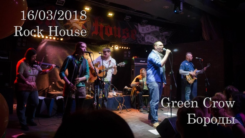 Green Crow - Бороды (Live in Rock House, 16.03.2018 г.)
