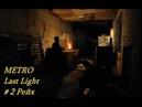 Metro Last Light 2. Фашисты ничего не заподозрят