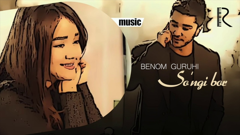 Benom guruhi - So'ngi bor   Беном гурухи - Сунги бор (music version)