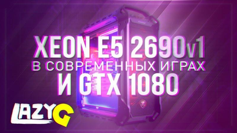 Тест связки 2690v1 сток gtx 1080 oc в современных играх