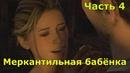 Uncharted Судьба Дрейка часть 4 Меркантильная бабёнка