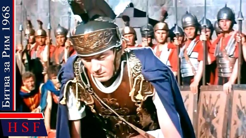 Битва за Pим | Захватывающий исторический, военно приключенческий фильм который стоит по