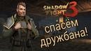 ЗАДНИЦА СКАУТА В ОПАСНОСТИ! ПОБЕГ ИЗ ТЮРЬМЫ, Shadow Fight 3 122