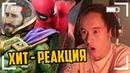 Реакция на трейлер Человек-Паук Вдали от дома/Spider-Man Far From Home Хит - Реакция