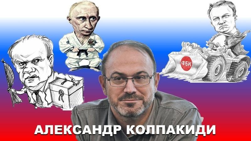 Александр Колпакиди, ч.3. То, что делает Навальный должны делать коммунисты » Freewka.com - Смотреть онлайн в хорощем качестве