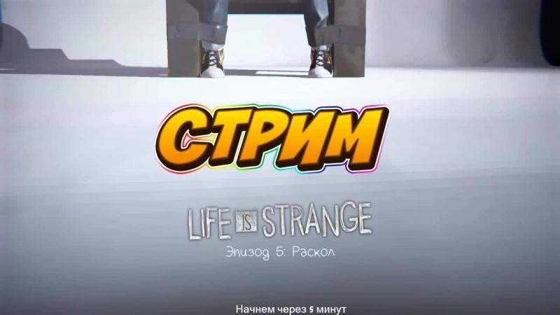 Стрим по игре Life Is Strange (Лезбухи это круто) Финал