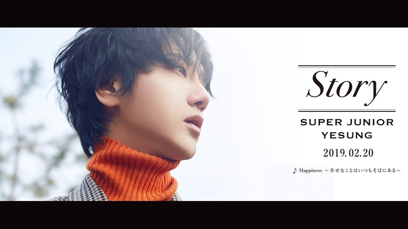 SUPER JUNIOR-YESUNG 220 on sale Japan 1st Full Album『STORY』ティザー映像(♪Happiness~幸せなことはいつもそばにあ