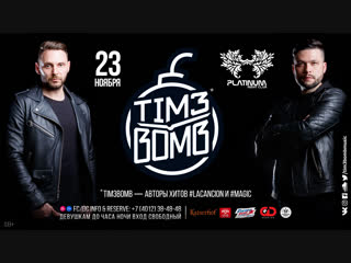 Tim3bomb, 23 ноября, Platinum Night Club