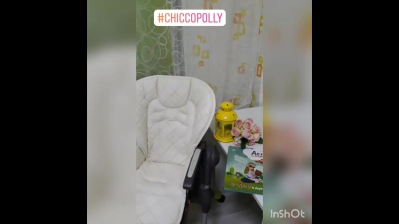 чехол на стульчик Chicco Polly из эко-кожи