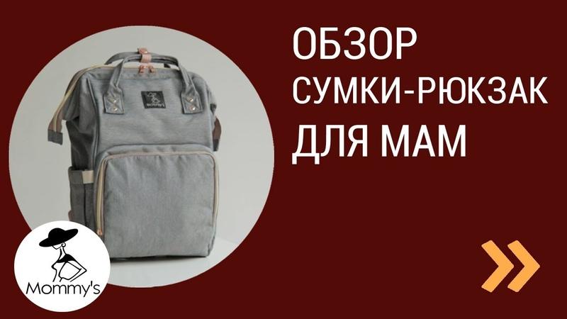 Сумка-рюкзак для мам TM Mommys (обзор)