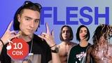 Узнать за 10 секунд | FLESH угадывает треки Killy, GONE.Fludd, Yanix, Face, Lizer и еще 15 хитов