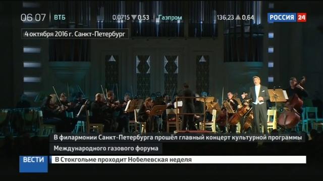 Новости на Россия 24 • Имперские столицы - симбиоз музыкальной классики и передовых технологий