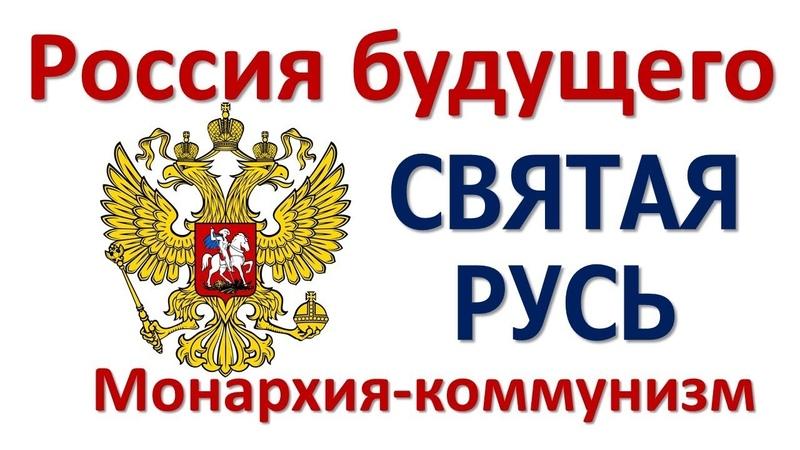 БУДУЩЕЕ РОССИИ - СВЯТАЯ РУСЬ (Александра Барвицкая-Женьшеневая Женщина)