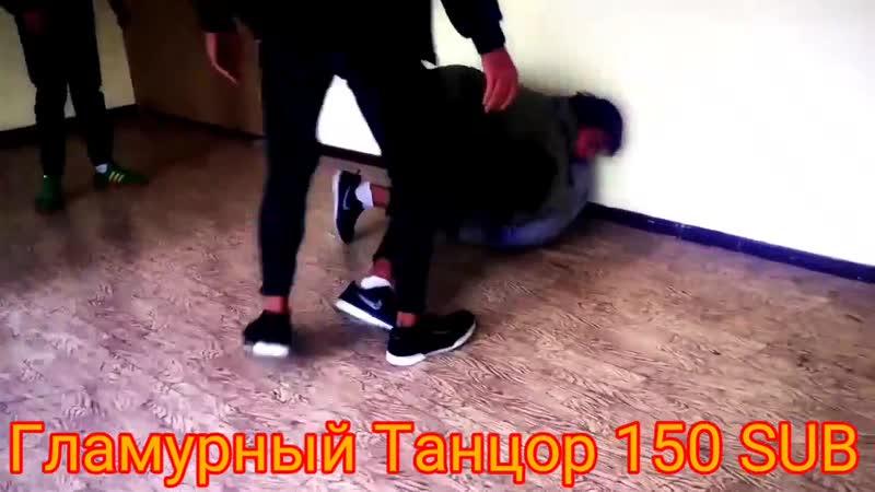 Гламурный Танцор 150 SUB😈🔥