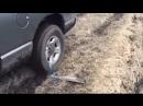 Больше не нужно ломать голову, если машина попала в грязь или сугроб. Нужно ломать доску!