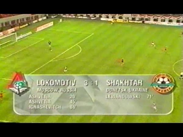 Локомотив 3-1 Шахтер. Лига чемпионов-2003/04. Квалификация