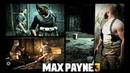 Max Payne 3 ► Revenge of Serrano(Месть Серрано) №18