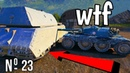 WTF 23 Funny, Compilations, Bugs, Fails [World of Tanks]