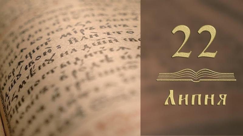 Нагорода за народну віру - хліб для зголоднілих і зцілення недужних - Євангеліє щодня