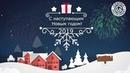 Новогоднее поздравление от компании Центроинструмент
