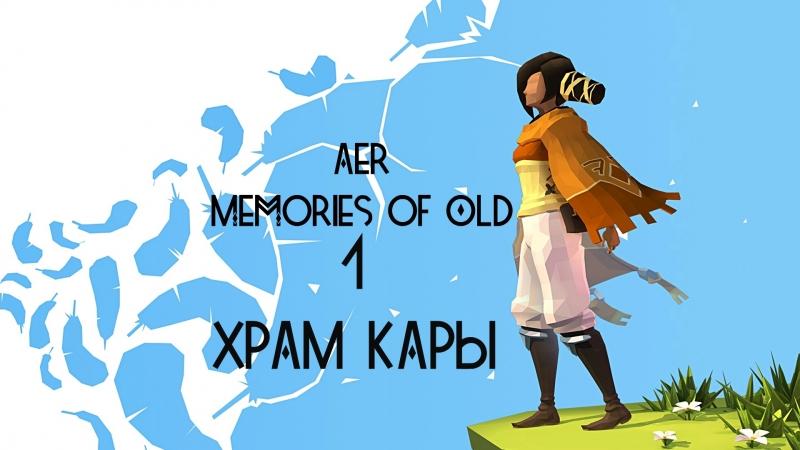AER Memories of Old 1№: Храм Кары