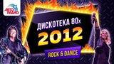 Дискотека 80-х (2012). Телеверсия фестиваля Авторадио