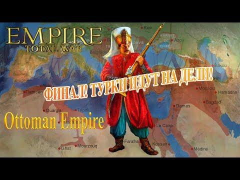 ETW mod PUA гранд-финал кампании за османов!